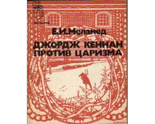 Джордж Кеннан против царизма. `Сибирь и ссылка` Дж.Кеннана