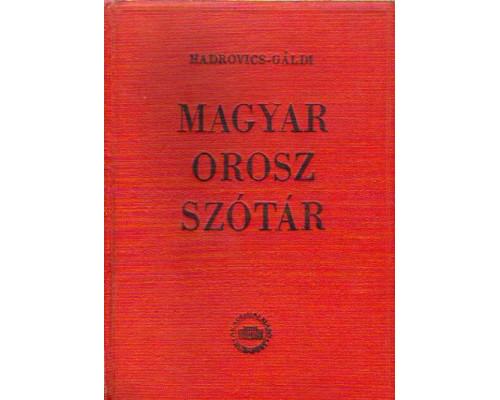 Magyar orosz szotar/ Венгерско-русский словарь