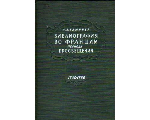Библиография во Франции периода Просвещения (1750-1789)
