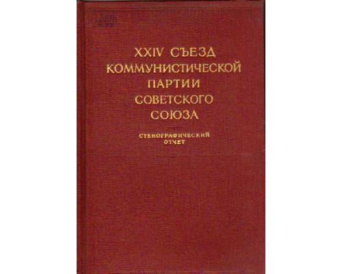 XXIV съезд Коммунистической партии Советского Союза. 30 марта - 9 апреля 1971 г. В 2-х томах. Тома 1,2