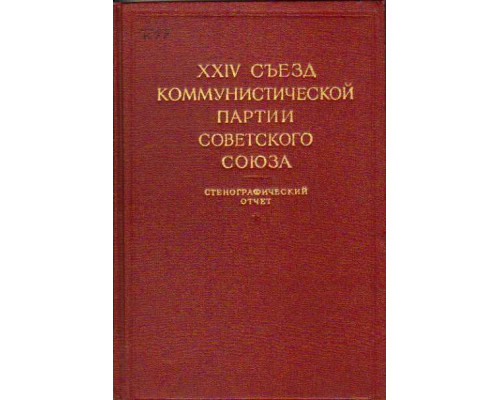XXIV съезд коммунистической партии Советского Союза. Том2