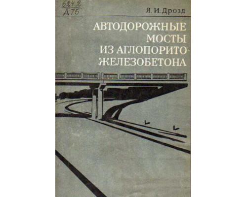 Автодорожные мосты из аглопоритожелезобетона.