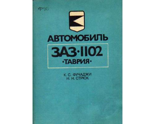 Автомобиль ЗАЗ-1102 Таврия