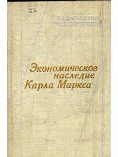 Книга Экономическое наследие Карла Маркса: История. Содержание. Методология по цене 400.00 р.