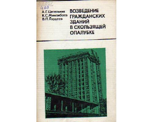 Возведение гражданских зданий в скользящей опалубке