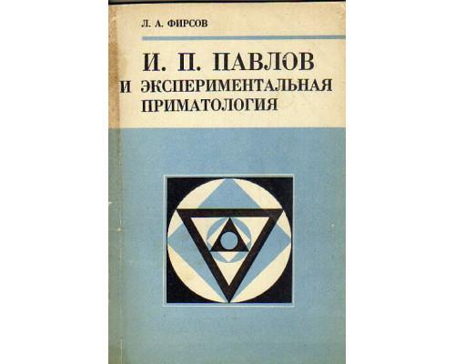 И. П. Павлов и экспериментальная приматология