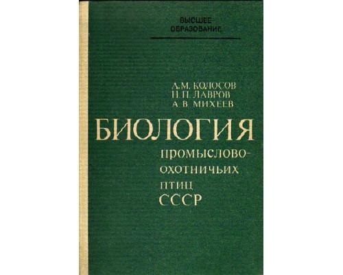 Биология промыслово-охотничьих птиц СССР
