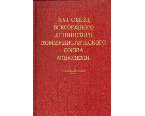 XVI съезд Всесоюзного Ленинского Коммунистического Союза Молодежи (ВЛКСМ). 26-30 мая 1970 года. Стенографический отчет в двух томах