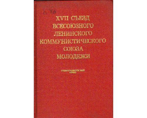 XVII съезд Всесоюзного Ленинского Коммунистического Союза Молодежи (ВЛКСМ). 23-27 апреля 1974 года. Стенографический отчет в двух томах