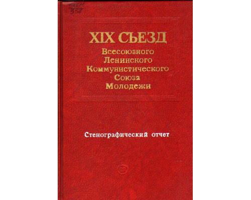 XIX съезд Всесоюзного Ленинского Коммунистического Союза Молодежи (ВЛКСМ). Том 2