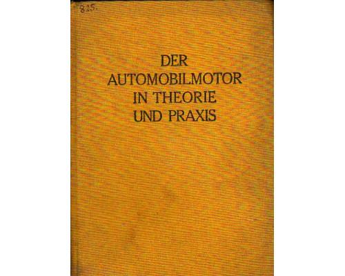 Der Automobilmotor in Theorie und Praxis. In theorie und Praxis. Автомобильный мотор в теории и практике