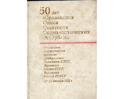 50 лет образования Союза Советских Социалистических республик