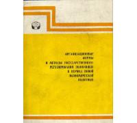 Организационные формы и методы государственного регулирования экономики