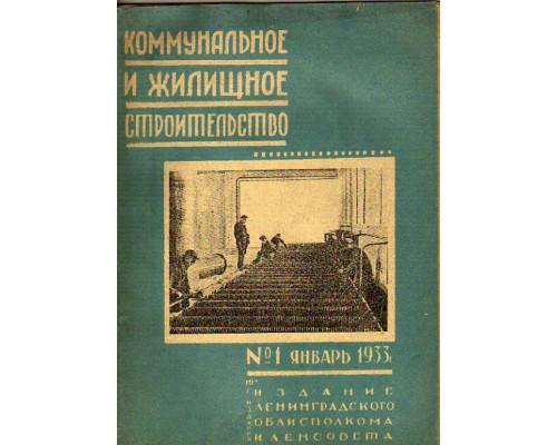 Коммунальное и жилищное строительство. Журнал. №1 1933 год.