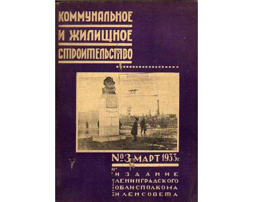 Коммунальное и жилищное строительство. Журнал. №3 1933 год