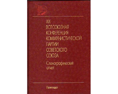 XIX Всесоюзная конференция Коммунистической партии Советского Союза. Том 2