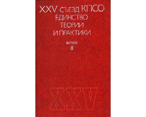 XXV съезд КПСС: единство теории и практики