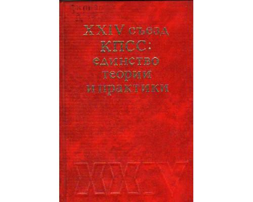 XXIV съезд КПСС: единство теории и практики
