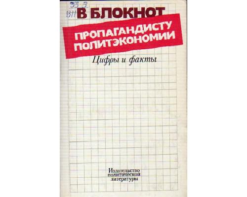В блокнот пропагандисту политэкономии