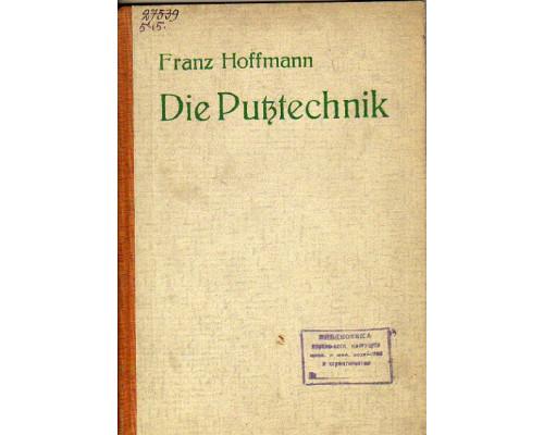 Die putztechnik von Architekt Franz Hoffmann. Технология штукатурки Архитектора Франца Хофмана