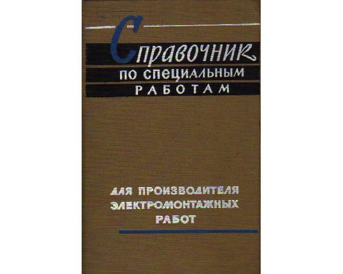 XIX съезд Всесоюзного Ленинского Коммунистического Союза Молодежи. Том 1