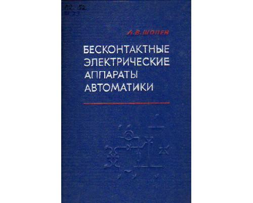XVIII съезд Всесоюзного Ленинского Коммунистического Союза Молодежи (ВЛКСМ). 25-28 апреля 1978 года. Стенографический отчет в двух томах. Том 1