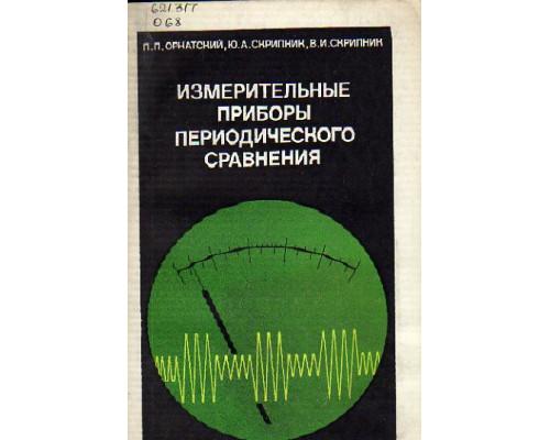 Измерительные приборы периодического сравнения