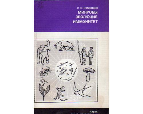 Микробы, эволюция, иммунитет