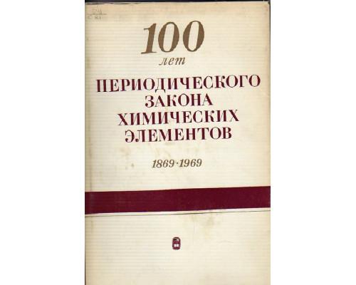 100 лет Периодического закона химических элементов 1869-1969. X Юбилейный Менделеевский съезд.
