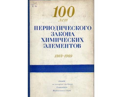 100 лет периодического закона химических элементов