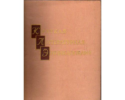 Краткая литературная энциклопедия. В 9-ти тт. Т. 1. Аарне — Гаврилов