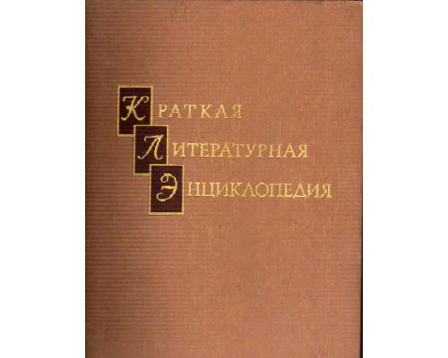 Краткая литературная энциклопедия. В 9-ти тт. Т. 2. Гаврилюк - Зюльфигар Ширвани