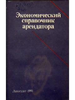 Экономический справочник арендатора