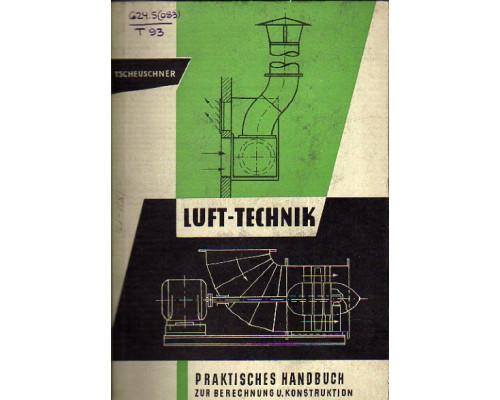 Lufttechnik, praktisches Handbuch zur Berechnung und Konstruktion lufttechnischer Anlagen. Системы вентиляции. Практическое руководство для расчета и проектирования систем вентиляции