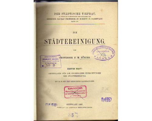 Die Stadtereinigung (Der stadtische Tiefbau; Band III ). Очистка городов (Коммунальная техника. Том 3).