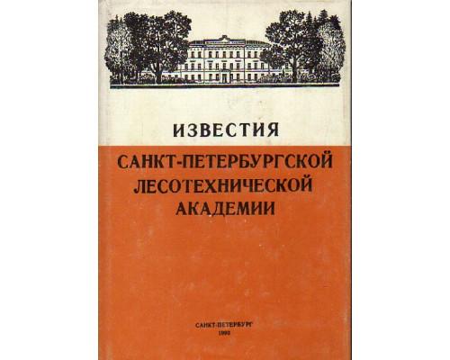 Известия Санкт-Петербургской лесотехнической академии