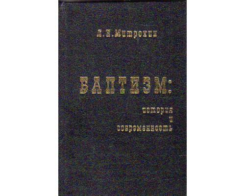 Баптизм: история и современность (философско-социологические очерки)