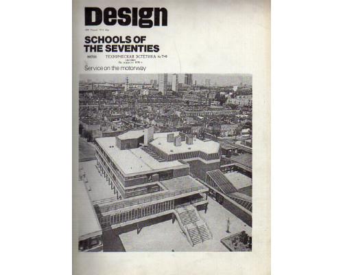 Design. Техническая эстетика. 1972 г. № 8