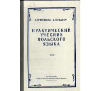 Практический учебник польского языка.