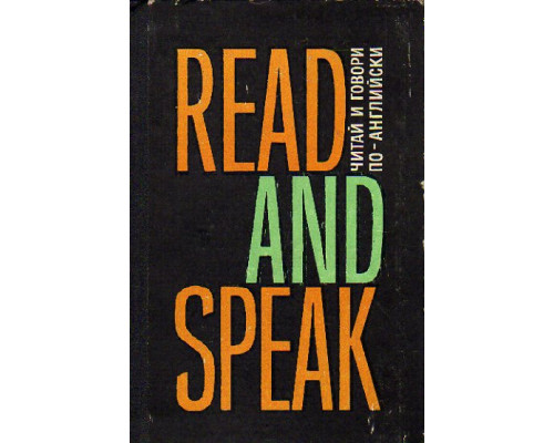 Read and Speak  - Читай и говори по-английски