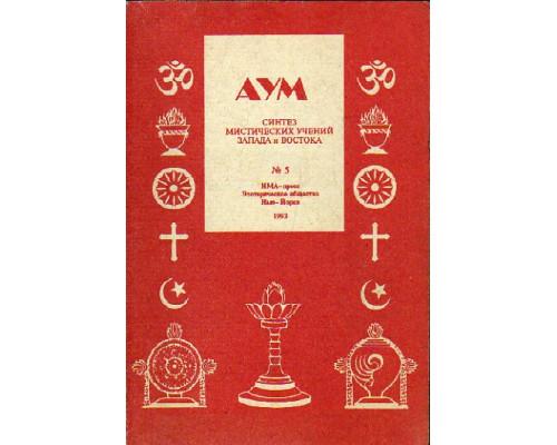 АУМ. Синтез мистических учений Запада и Востока. № 5