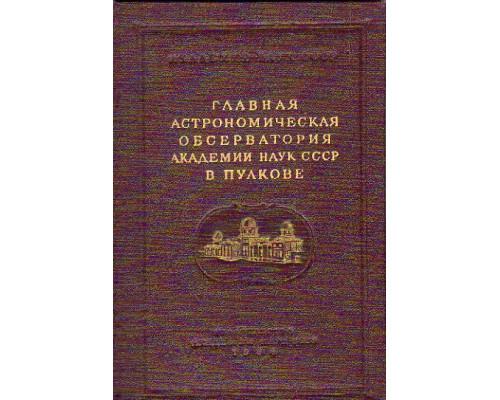 Главная Астрономическая Обсерватория Академии наук СССР в Пулкове (1839-1953)
