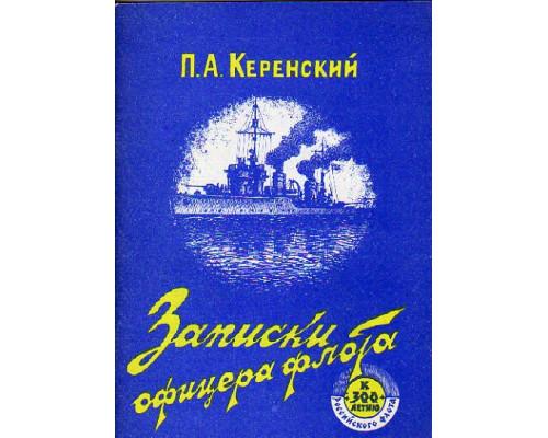 Записки офицера флота 1932-1959