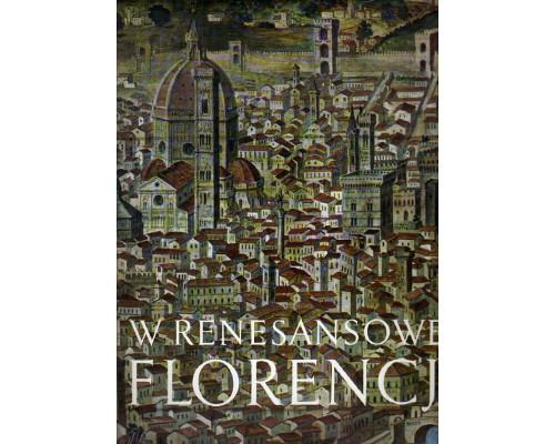 W renesansowej Florencji. Panorama spolecznosci. В эпоху Возрождения Флоренция. Панорама сообщества