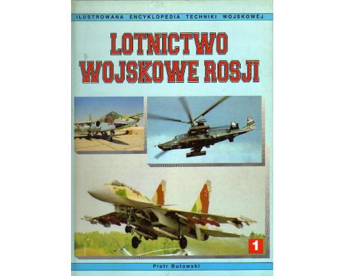 Lotnictwo wojskowe rosji. Российская военная авиация