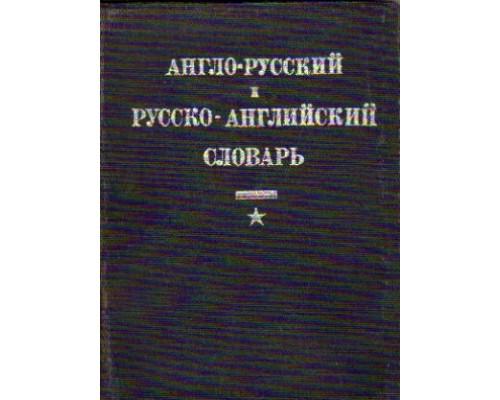 Англо-русский и русско-английский словарь: Лесотехнический и лесоэкспортный