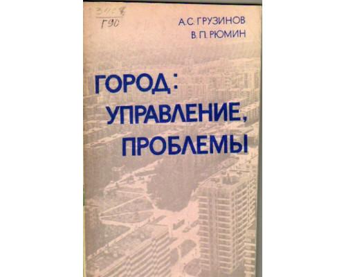 Город: Управление, проблемы