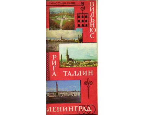 Вильнюс. Рига. Таллин. Ленинград. Туристская схема