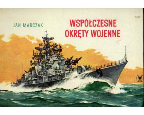 Wspolczesne okręty wojenne - Jan Marczak. Современные военные корабли