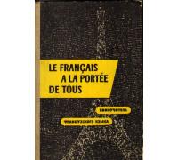 Le francais a la portee de tous./ Самоучитель французского языка